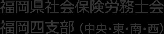 福岡県社会保険労務士会 福岡四支部(中央・東・南・西)
